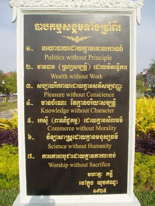 """Gandhi's """"Seven Sins"""""""