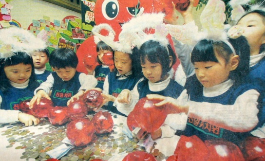 Children's savings shared
