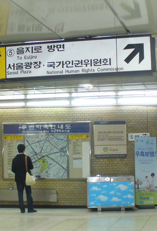 Public sign in a subway station: National Human Rights Commission